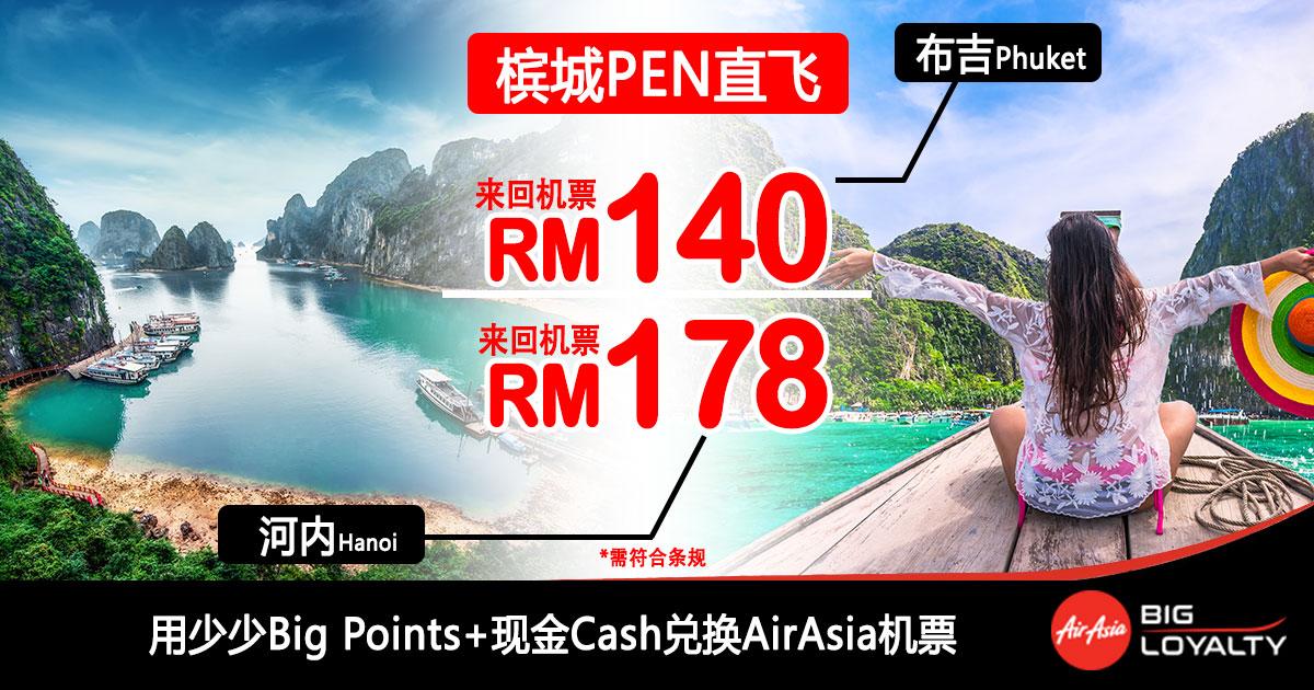 Photo of 【FINAL CALL】槟城Penang直飞布吉Phuket & 河内Hanoi 来回机票RM140起![Exp: 24 Mar 2019]