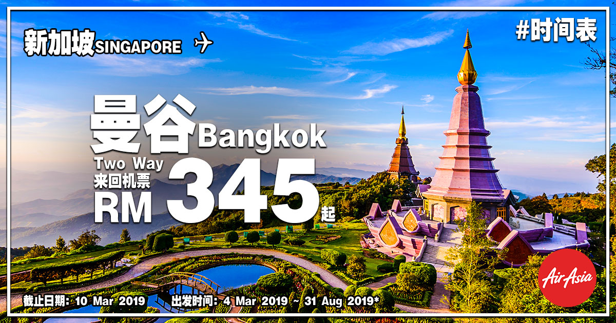 Photo of 【静悄悄优惠】新加坡SIN — 曼谷Bangkok 来回RM345(直飞)[Exp: 10 Mar 2019]