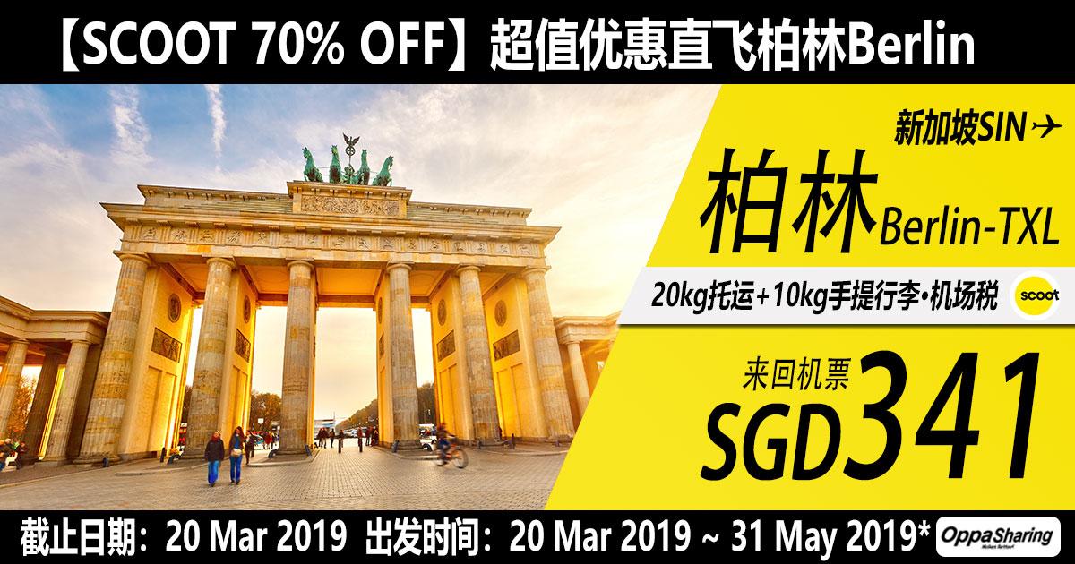 Photo of 【SCOOT 70% OFF】新加坡SIN — 柏林Berlin 来回SGD341!包括20kg托运![Exp: 20 Mar 2019]