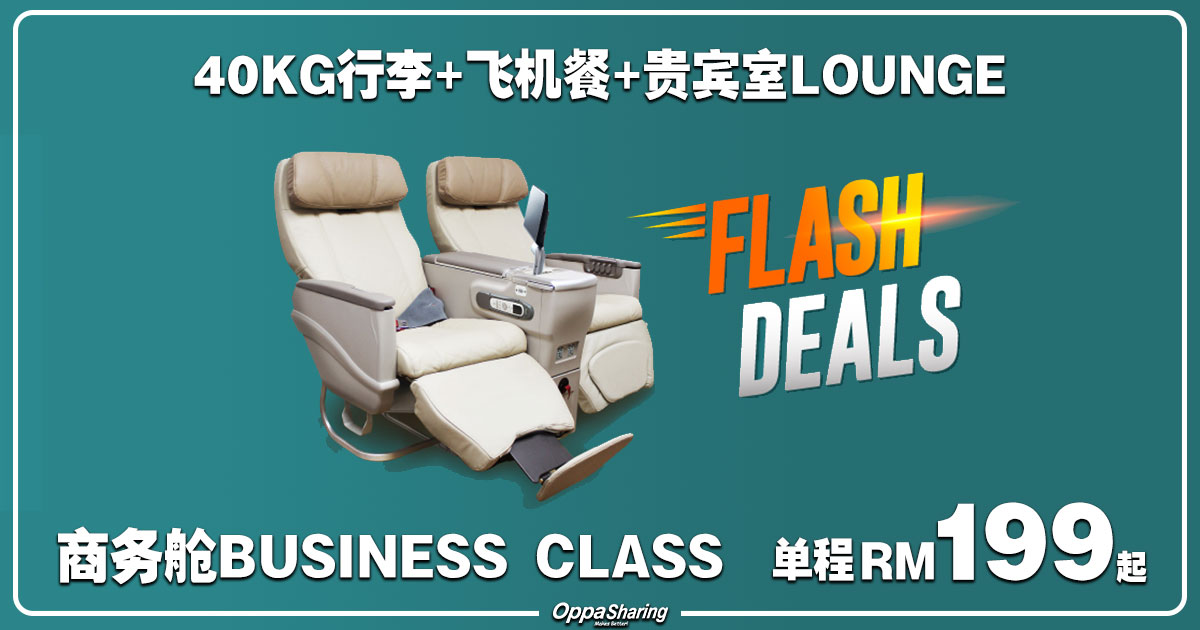 Photo of Malindo Air商务舱Business Class 包括40kg行李+飞机餐+Lounge 单程只要RM199起![Exp: 3 MAR 2019]