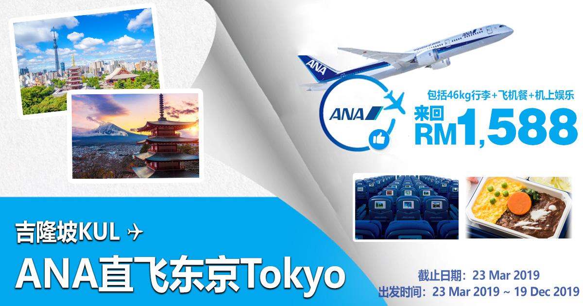 Photo of 【ANA促销】吉隆坡KUL — 东京Tokyo 来回RM1,588!包括行李+飞机餐![Exp: 23 Mar 2019]