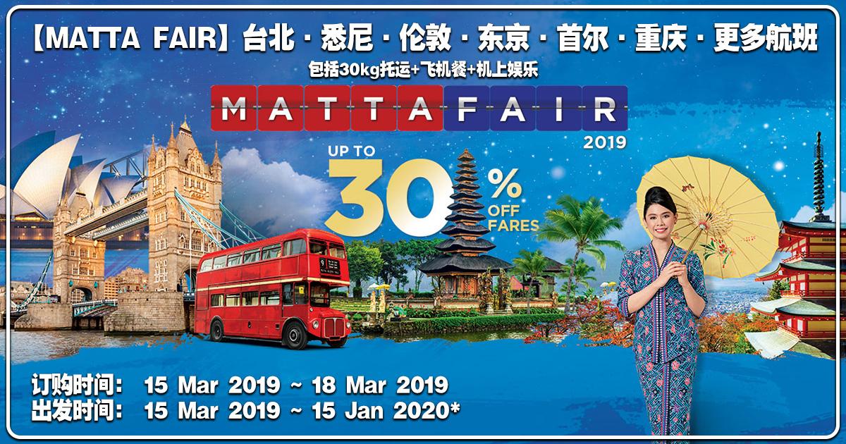 Photo of 【MATTA FAIR高达30%折扣】台北·悉尼·伦敦·东京·首尔·重庆·更多航班!包括30kg托运+飞机餐+机上娱乐![Exp: 18 Mar 2019]