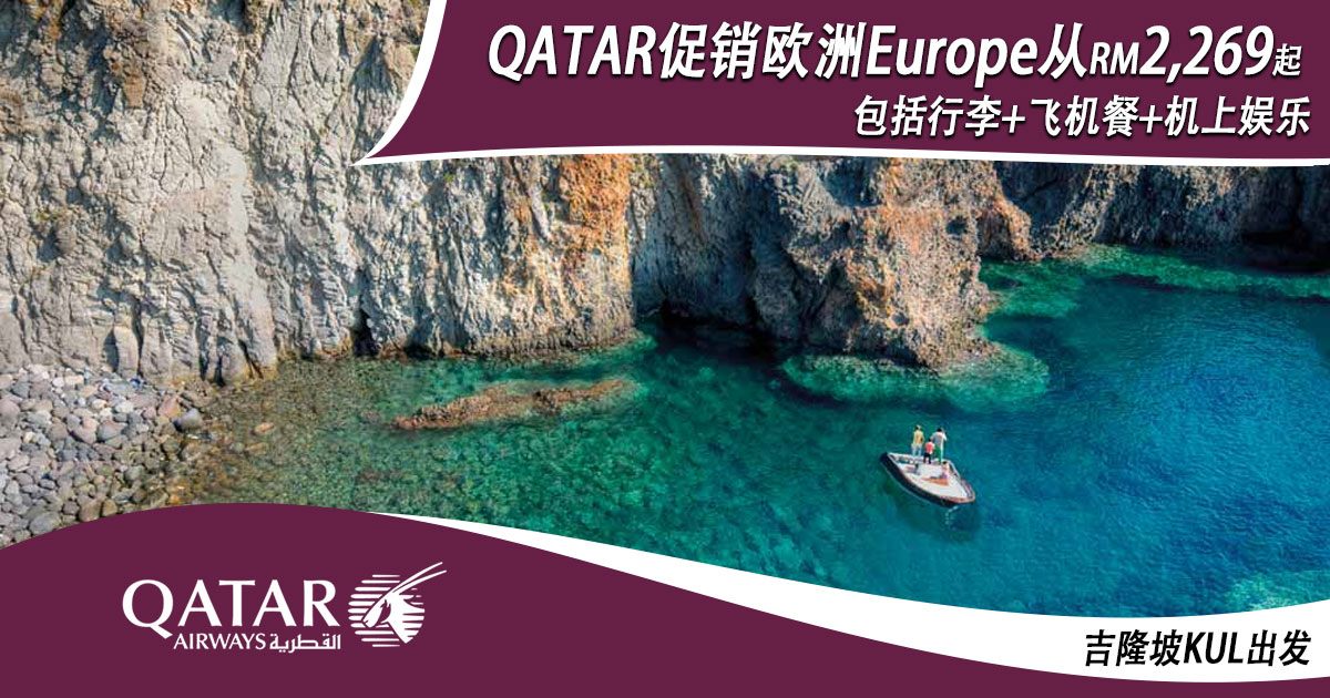 Photo of 【QATAR促销】吉隆坡KUL出发飞往欧洲Europe从RM2,269起跳!包括30kg行李+飞机餐![Exp: 24 Mar 2019]