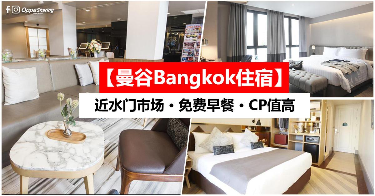 Photo of 【曼谷Bangkok住宿】Vince Hotel Pratunam · 近水门市场 · Agoda 评价 8.1