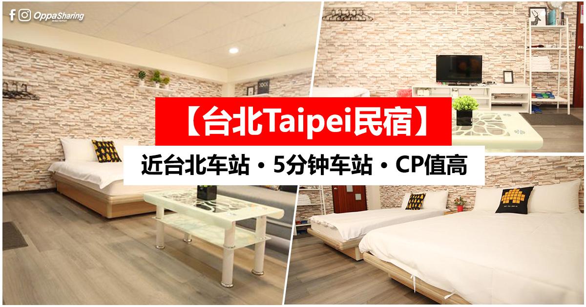 Photo of 【台北Taipei民宿】近台北车站  5分钟车站 · CP值高