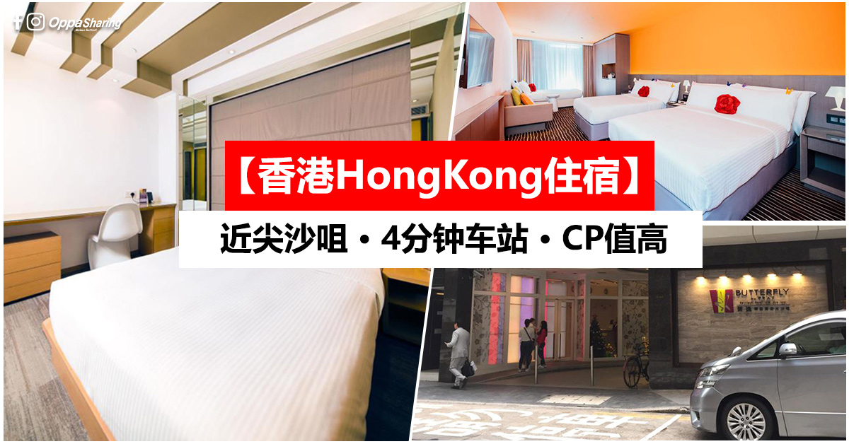 Photo of 【香港HongKong住宿】Butterfly on Prat · 近尖沙咀 · 4分钟车站 · Agoda 评价 8.3