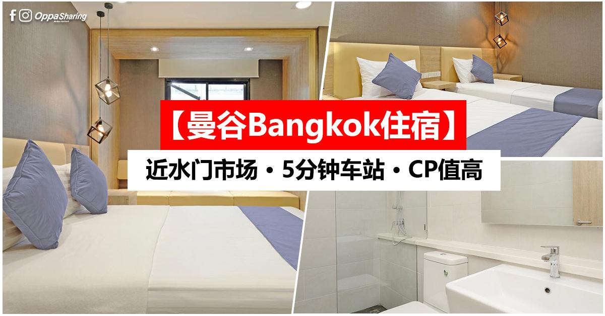 Photo of 【曼谷Bangkok住宿】Pratunam19 Hotel · 近水门市场 · Agoda 评价 7.8