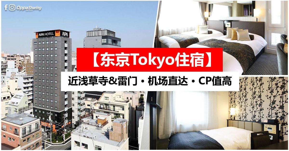 Photo of 【东京Tokyo住宿】APA Hotel Asakusa Kaminarimon · 近浅草寺&雷门 · 机场直达 · Agoda 评价 8.9
