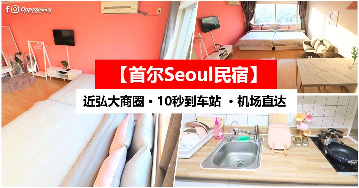 Photo of 【首尔Seoul民宿】近弘大商圈 · 弘大车站 · 10秒车站