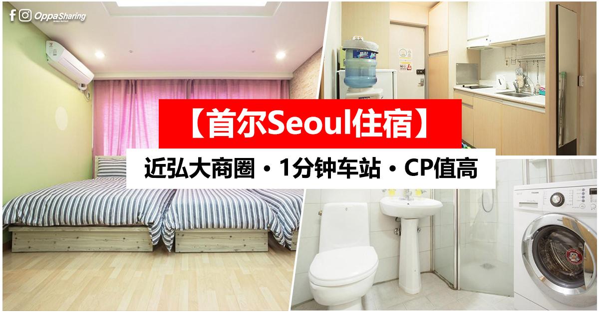 Photo of 【首尔Seoul住宿】NJoy Residence Seoul · 近弘大商圈 · Agoda 评价 8.5