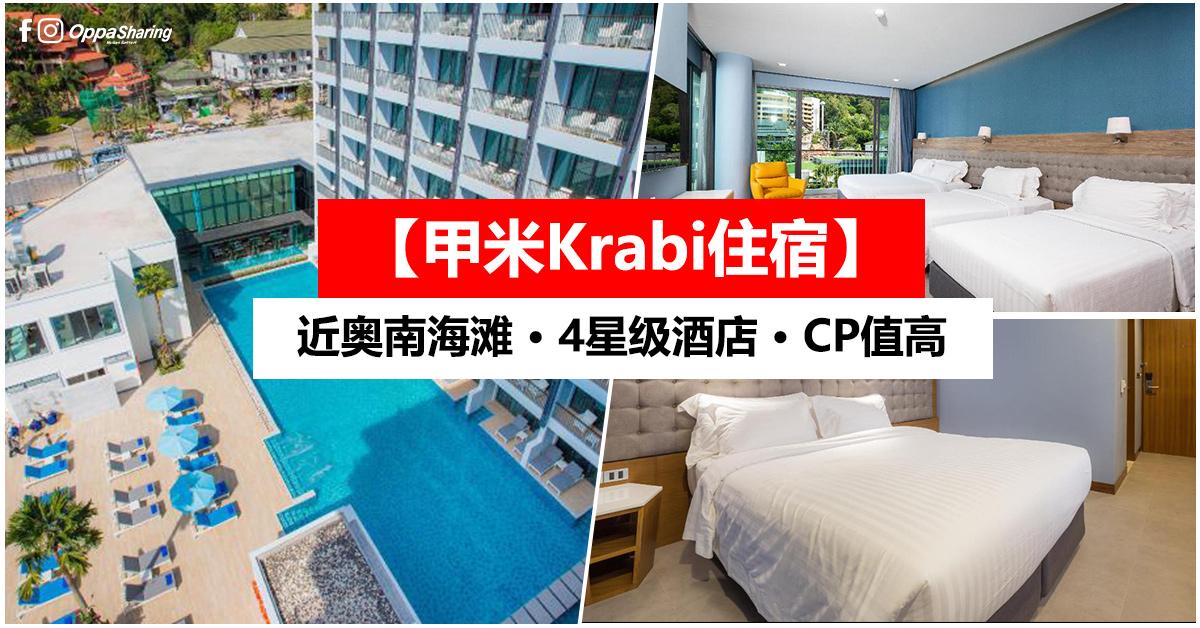 Photo of 【甲米Krabi住宿】BlueSotel Krabi · 近奥南海滩 · Agoda 评价 8.5