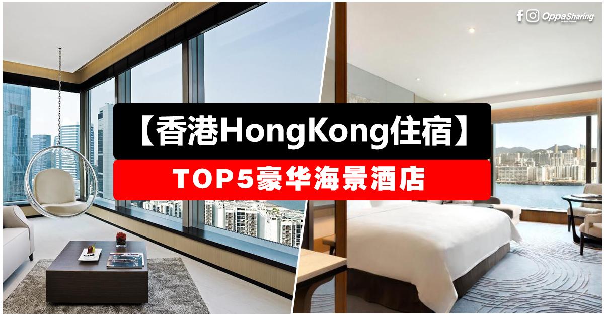 Photo of 【香港HongKong住宿】TOP 5 豪华海景酒店 #人生总要豪一次
