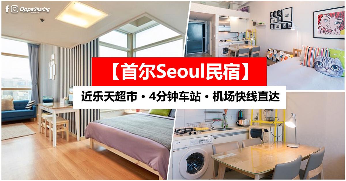 Photo of 【首尔Seoul民宿】近乐天超市 · 首尔车站 · 4分钟车站 · 机场快线AREX直达
