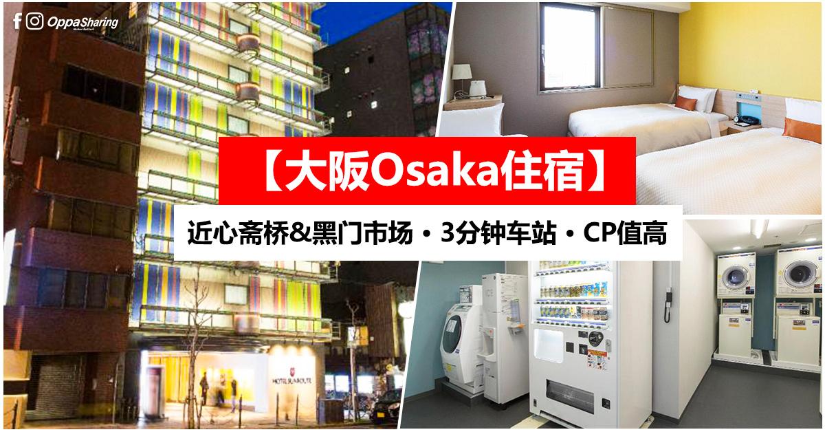 Photo of 【大阪Osaka住宿】Hotel Sunroute Osaka Namba · 近心斋桥 · Agoda 评价 8.6
