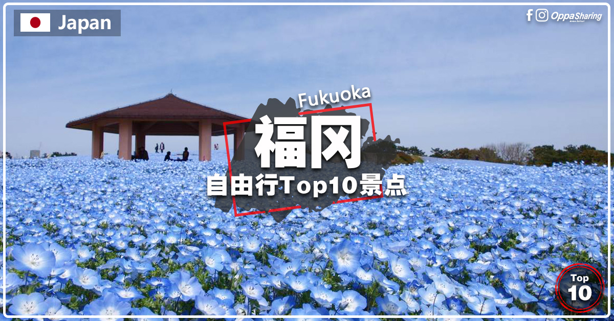 Photo of 【Fukuoka福岡】10大热门景点 #日本自由行 #TOP10必去