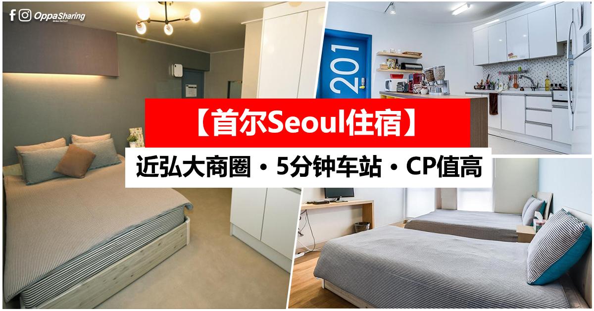 Photo of 【首尔Seoul住宿】DW Design Residence · 近弘大商圈 · Agoda 评价 8.8