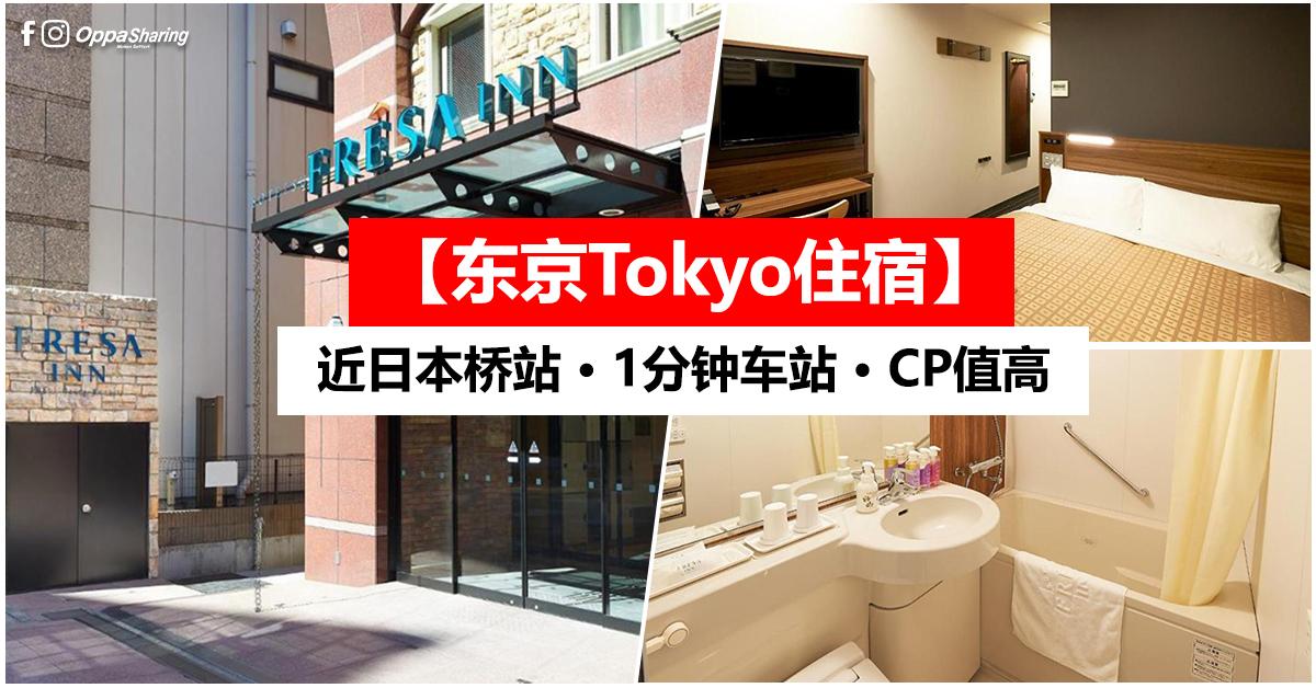 Photo of 【东京Tokyo住宿】Sotetsu Fresa Inn Nihombashi-Kayabacho · 近日本桥站 · Agoda 评价 8.4