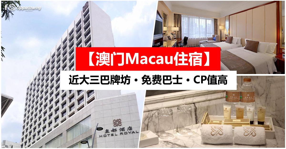 Photo of 【澳门Macau住宿】Hotel Royal Macau · 近大三巴牌坊 · Agoda 评价 8.0