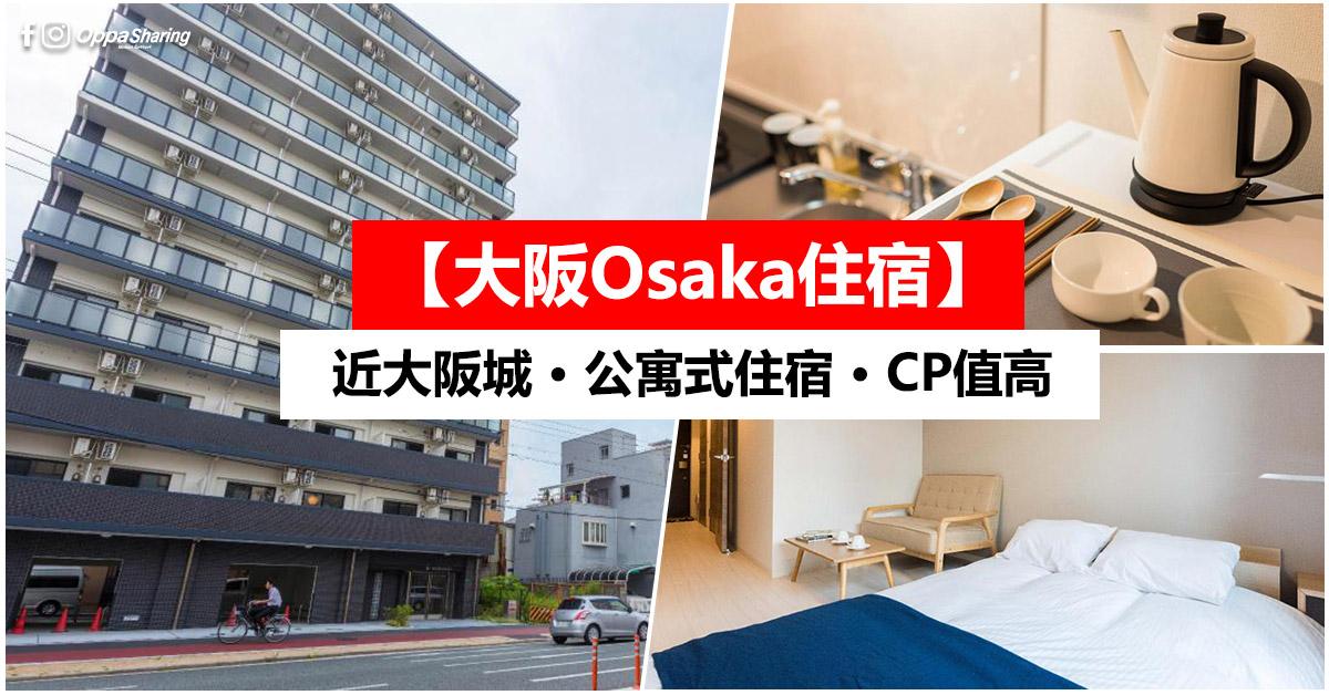 Photo of 【大阪Osaka住宿】Chuan House Tamatsukuri · 近大阪城 · Agoda 评价 9.1