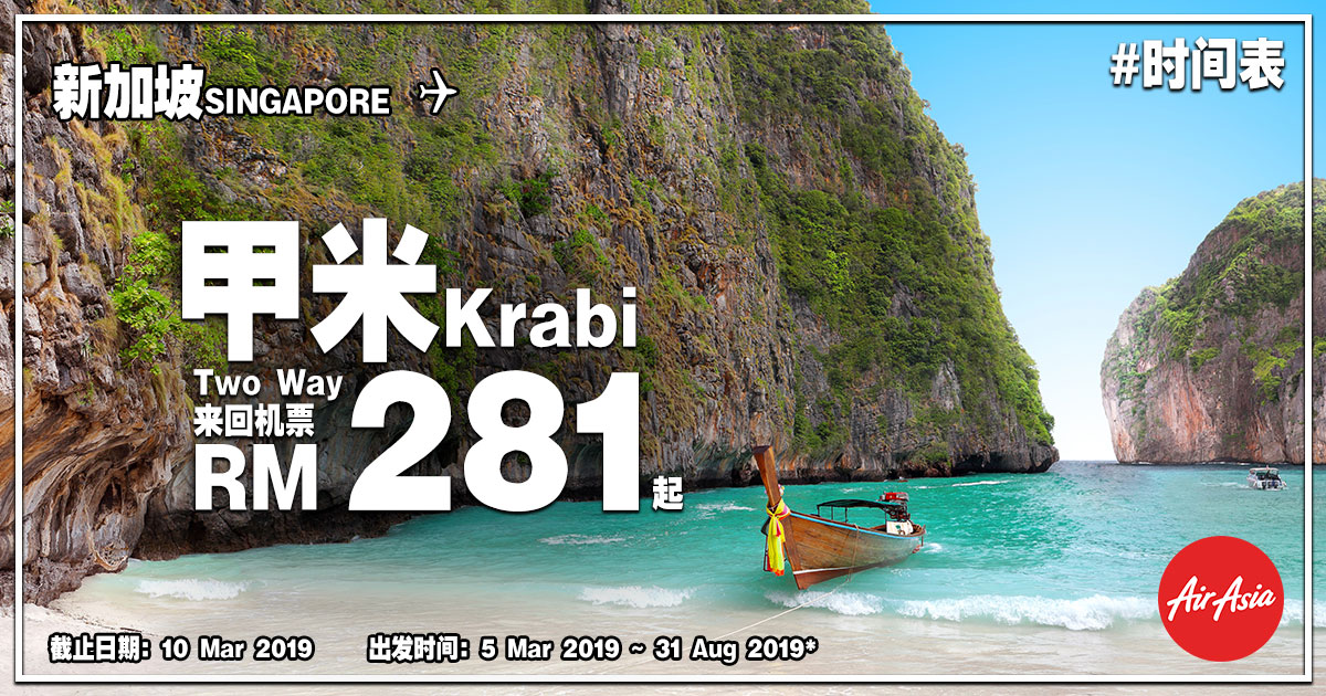 Photo of 【AirAsia优惠】新加坡SIN — 甲米Krabi 来回RM281而已![Exp: 10 Mar 2019]