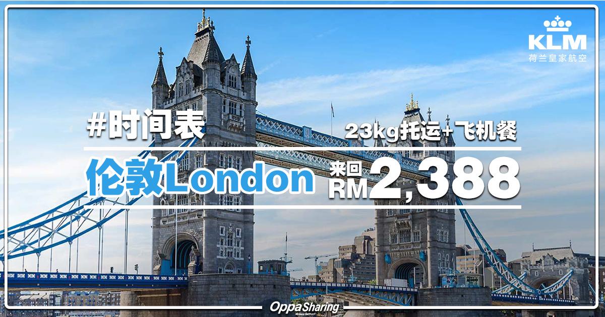 Photo of 【伦敦London优惠】吉隆坡KUL — 伦敦London 来回RM2,388!包括23kg托运+飞机餐![Exp: 23 Mar 2019]