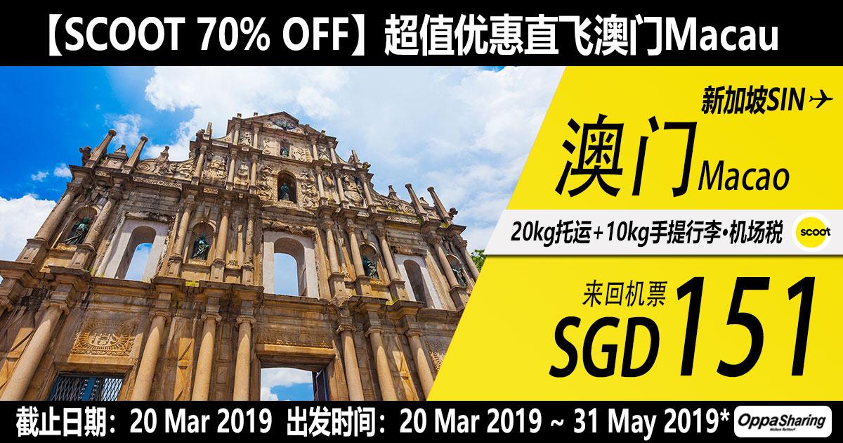 Photo of 【SCOOT 70% OFF】新加坡SIN — 澳门Macau 来回SGD151!包括20kg托运![Exp: 20 Mar 2019]