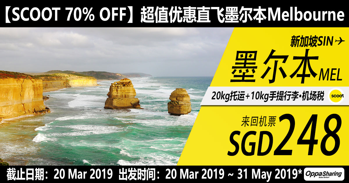 Photo of 【SCOOT 70% OFF】新加坡SIN — 墨尔本Melbourne 来回SGD248!包括20kg托运![Exp: 20 Mar 2019]