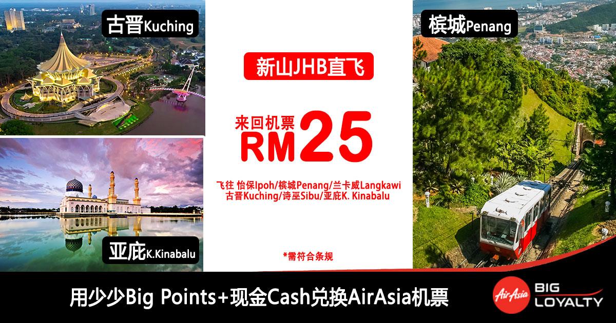 Photo of 【Final Call】新山JHB — 槟城PEN/古晋KCH/亚庇BKI/怡保Ipoh/诗巫SBW/兰卡威LGK 来回一律RM25 [Exp: 24 Mar 2019]