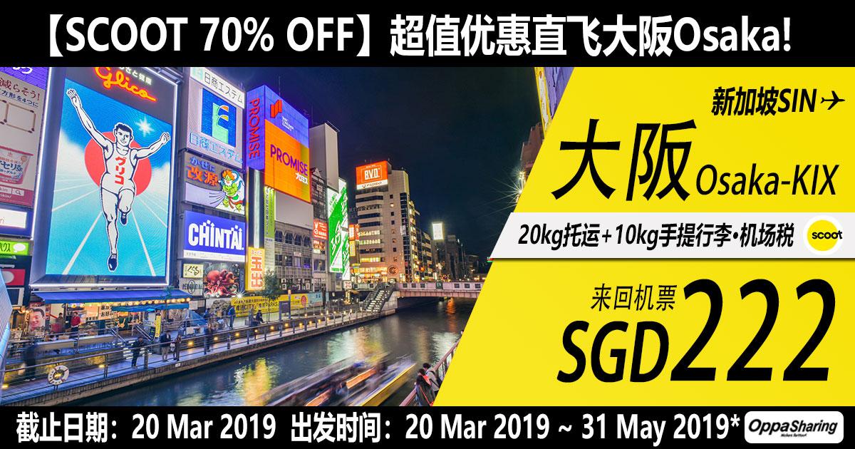 Photo of 【SCOOT 70% OFF】新加坡SIN — 大阪Osaka 来回SGD222!包括20kg托运![Exp: 20 Mar 2019]