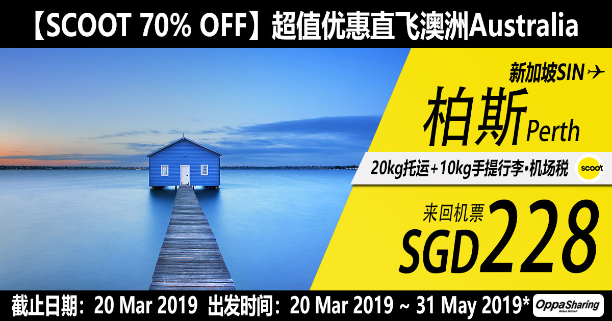 Photo of 【SCOOT 70% OFF】新加坡SIN — 柏斯Perth 来回SGD228!包括20kg托运![Exp: 20 Mar 2019]