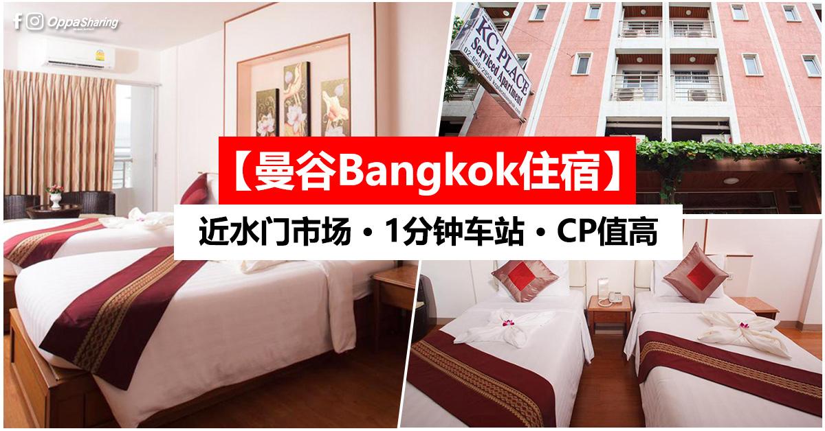 Photo of 【曼谷Bangkok住宿】KC Place Hotel Pratunam · 近水门市场 · Agoda 评价 7.9