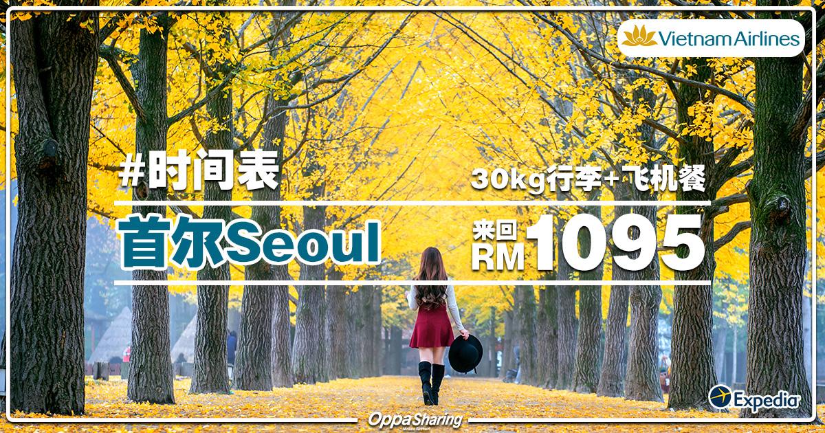 Photo of 【韩国🇰🇷优惠】吉隆坡KUL — 首尔Seoul 来回RM1,095!包括30kg行李+飞机餐![Exp: 24 Mar 2019]