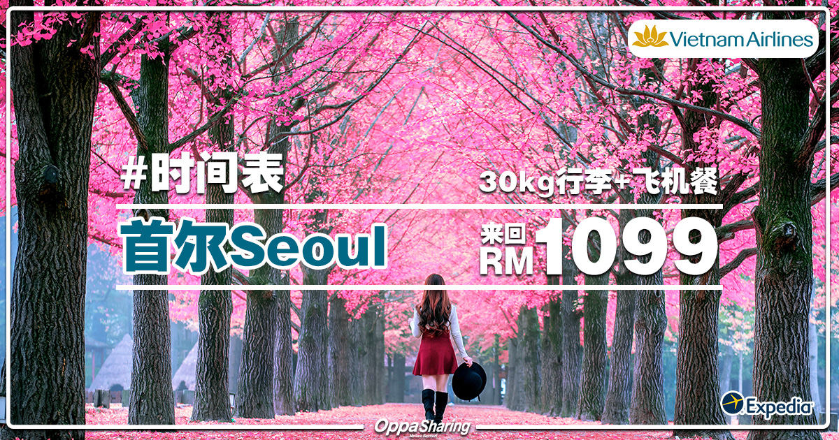 Photo of 【韩国🇰🇷优惠】吉隆坡KUL — 首尔Seoul 来回RM1,099!包括30kg行李+飞机餐![Exp: 10 Mar 2019]