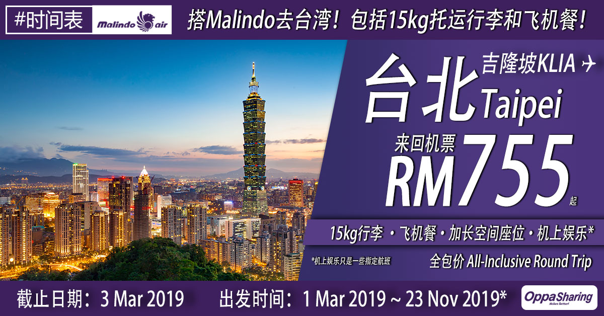 Photo of 【台湾Taiwan优惠】吉隆坡KUL — 台北Taipei 来回RM755!包括15kg行李+飞机餐![Exp: 3 Mar 2019]