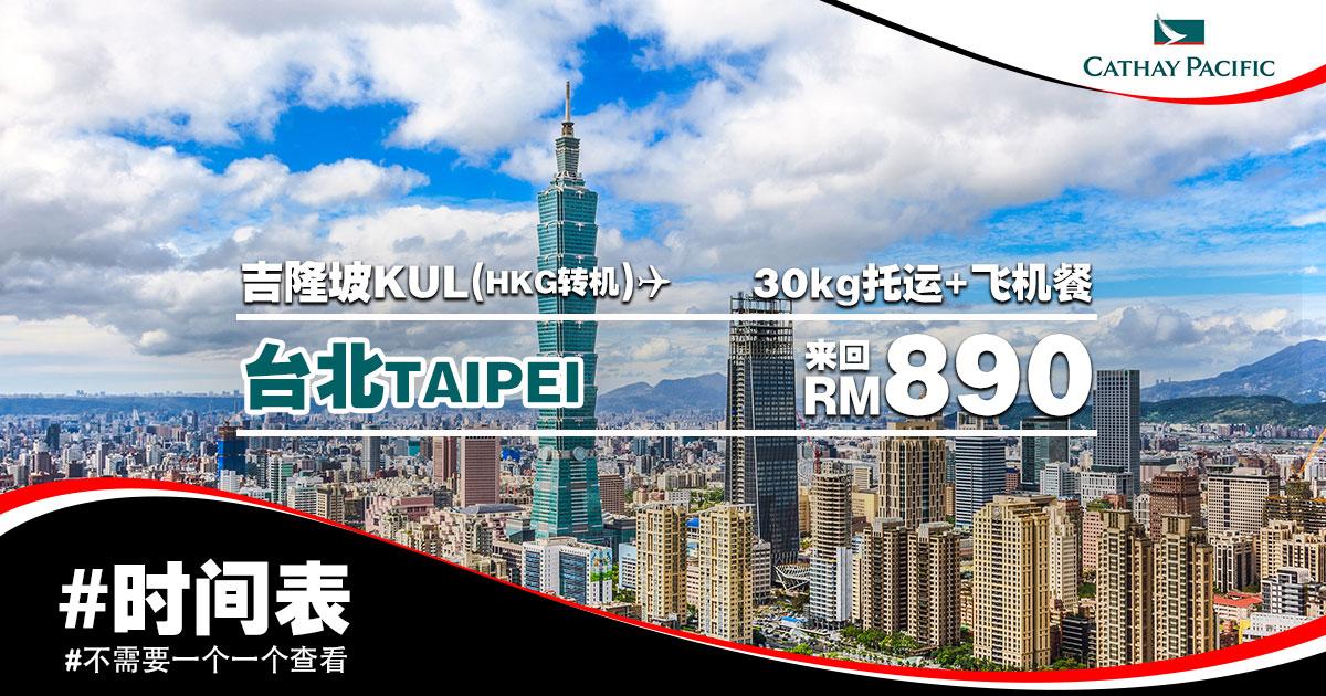 Photo of 【台湾TW优惠】吉隆坡KUL — 台北Taipei 来回RM890![Exp: 7 Apr 2019]