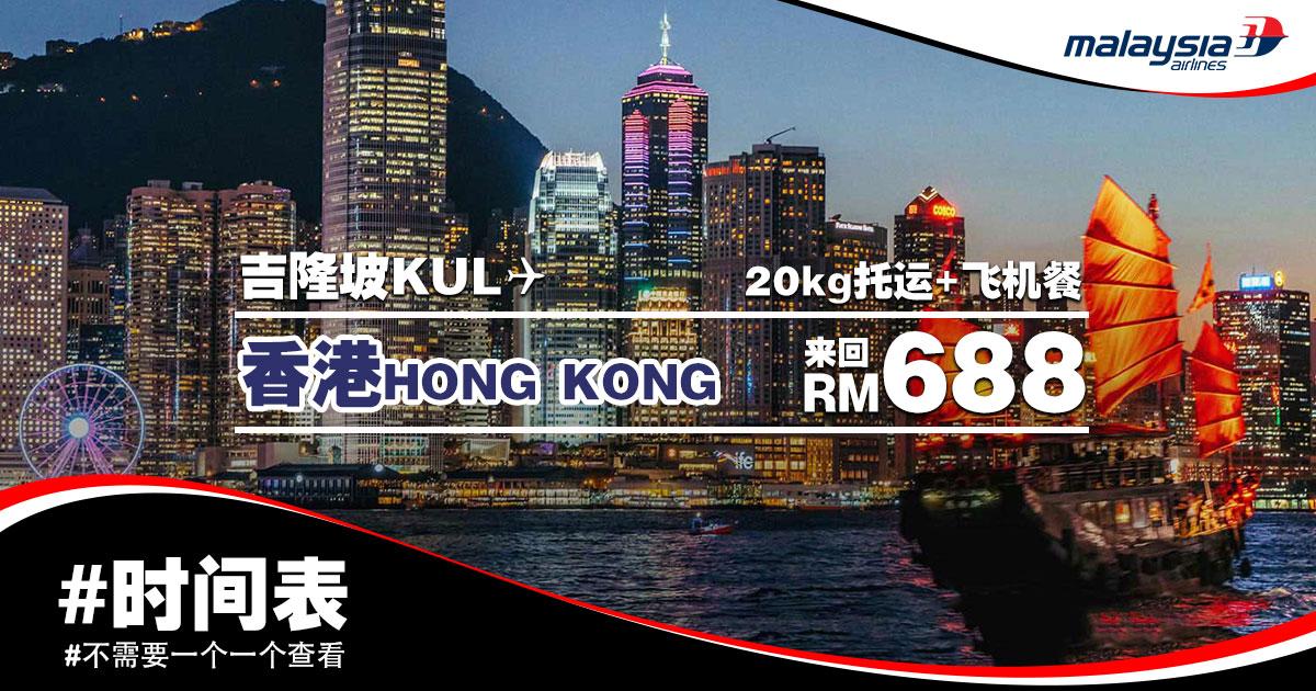 Photo of 【#时间表】吉隆坡KUL — 香港Hong Kong 来回RM688 包括20kg托运+飞机餐![Exp: 8 May 2019]
