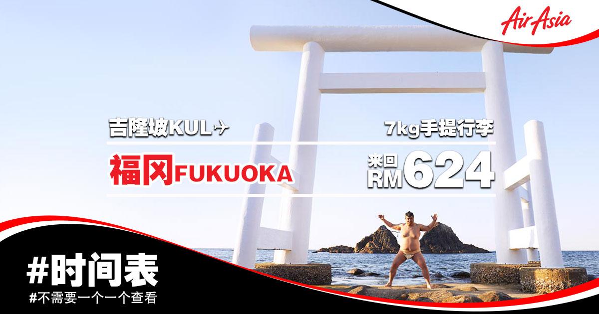 Photo of 【#时间表】吉隆坡KUL — 福冈Fukuoka 来回RM624!#AirAsia直飞 [Exp: 7 Apr 2019]