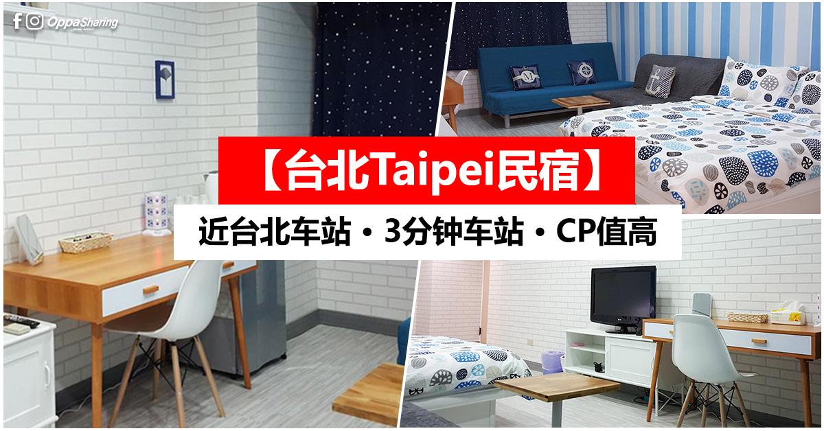 Photo of 【台北Taipei民宿】近台北车站  · 3分钟车站 · CP值高