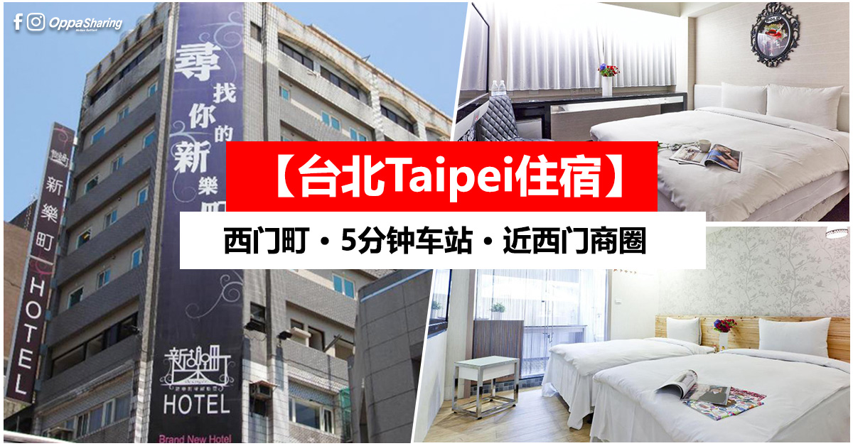 Photo of 【台北Taipei住宿】The Longstay Hotel · 近西门町 · 5分钟车站 · Agoda 评价 7.5