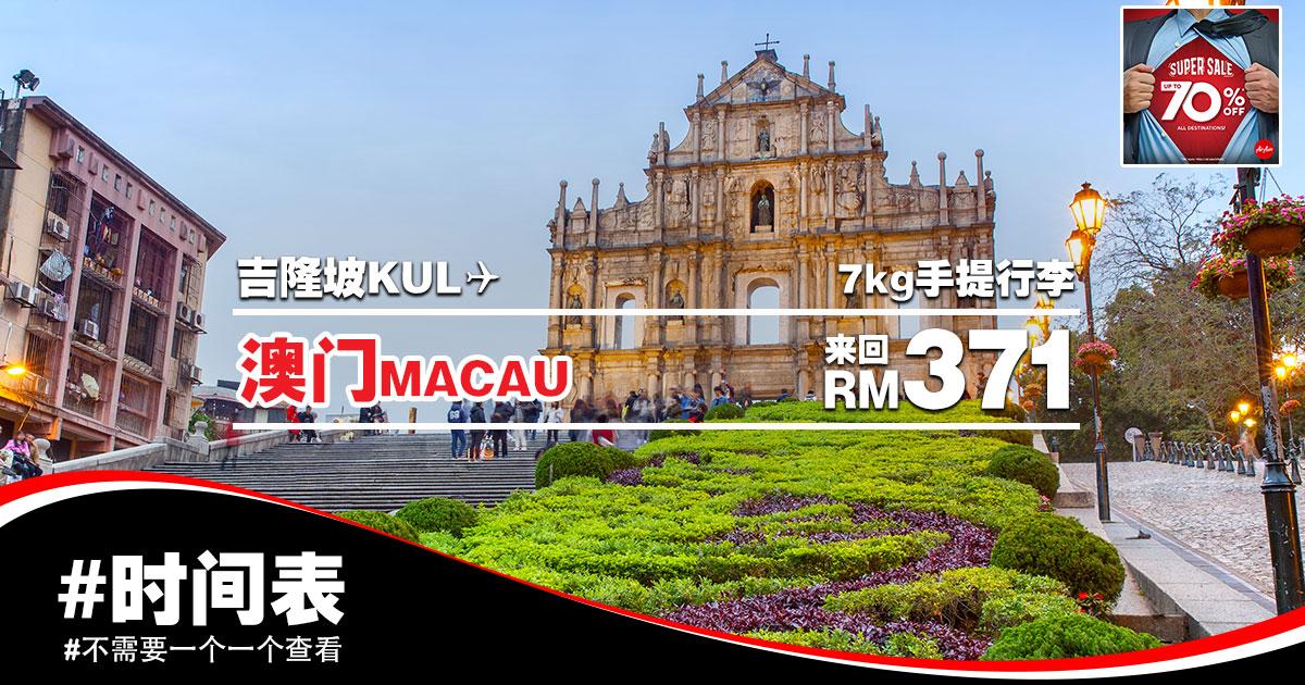 Photo of 【#时间表】吉隆坡KUL — 澳门Macau 来回RM371!#AirAsia #SuperSale [Exp: 28 Apr 2019]