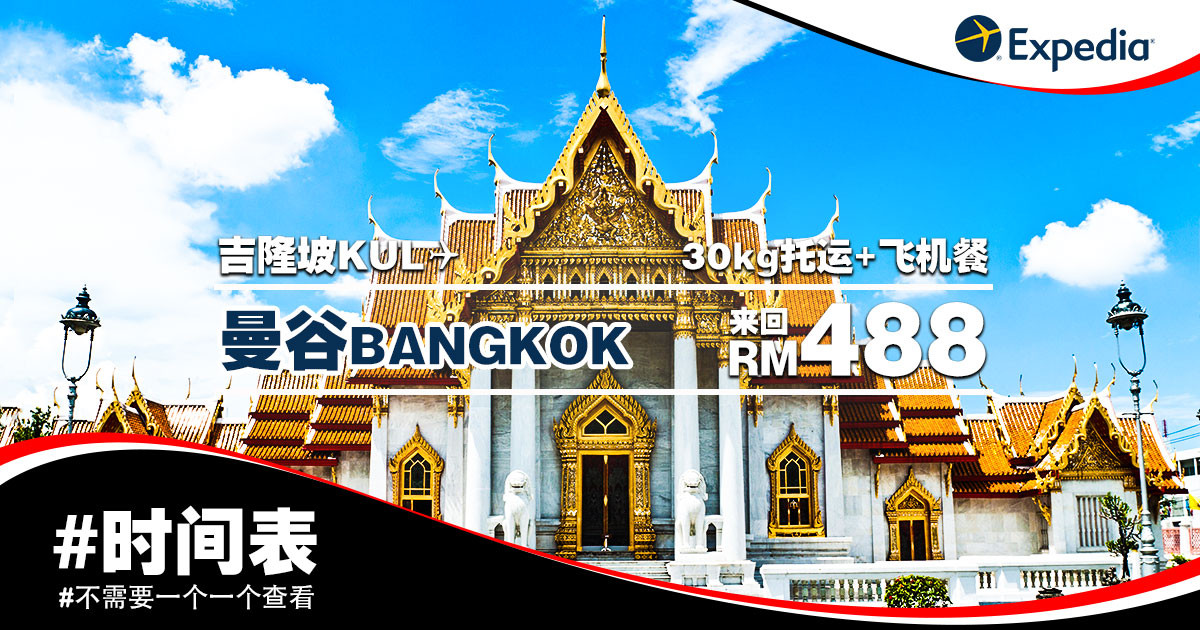 Photo of 【#Expedia】吉隆坡KUL — 曼谷Bangkok 来回机票RM488!包括30kg托运+飞机餐 [Exp: 21 Apr 2019]