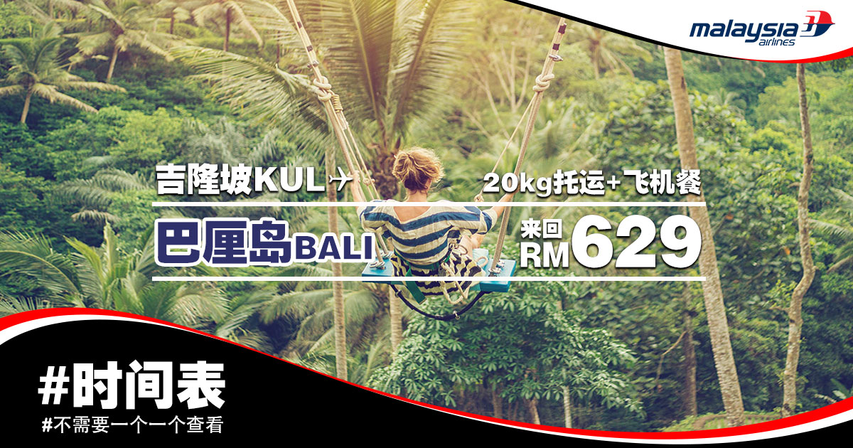 Photo of 【#时间表】吉隆坡KUL — 巴厘岛Bali 来回RM628 包括20kg托运+飞机餐![Exp: 8 May 2019]