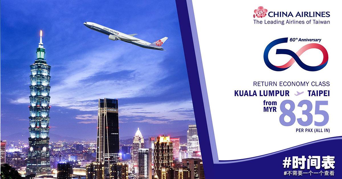 Photo of 【#时间表】吉隆坡KUL — 台北TPE 来回RM835 包括30kg托运+飞机餐 [Exp: 31 July 2019]