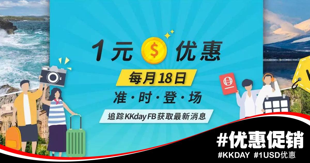 Photo of 【1USD优惠】#KKday每月18日大促销!