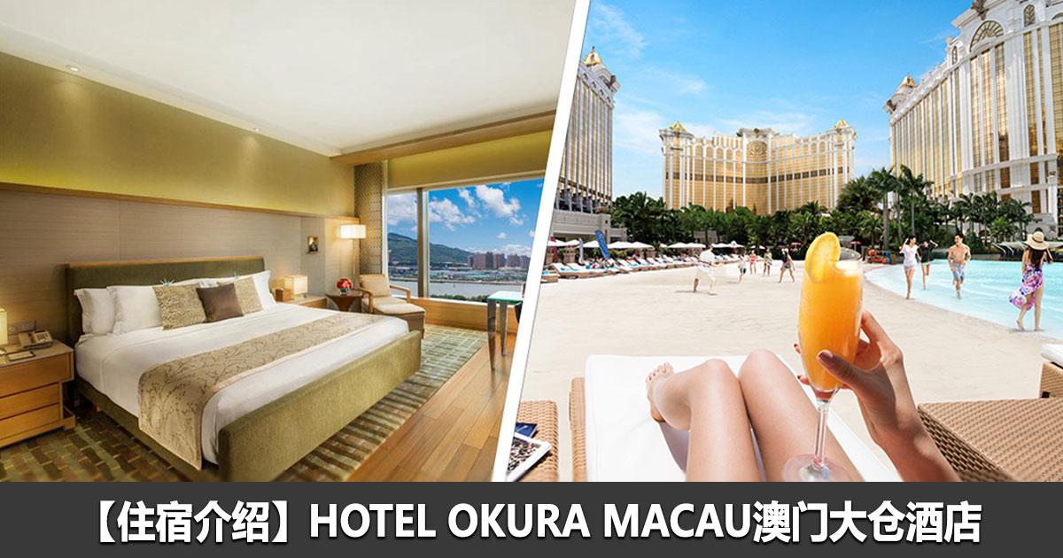 Photo of ★★★★★【住宿介绍】Hotel Okura Macau澳门大仓酒店