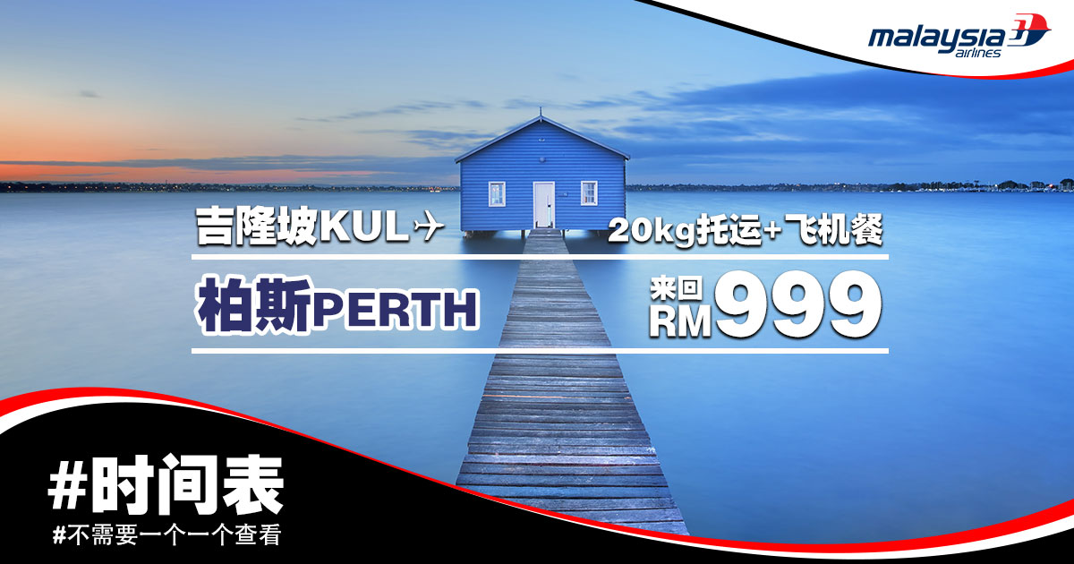 Photo of 【#时间表】吉隆坡KUL — 柏斯Perth 来回RM999 包括20kg托运+飞机餐![Exp: 8 May 2019]
