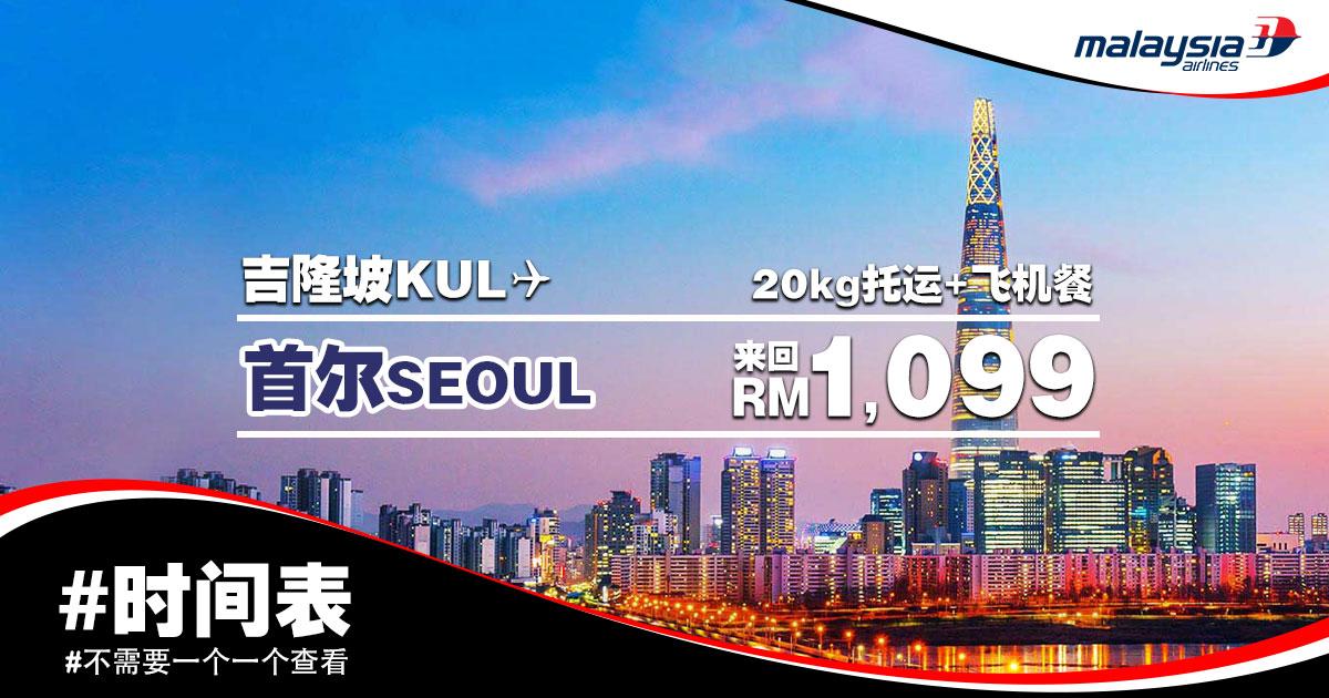 Photo of 【#时间表】吉隆坡KUL — 首尔Seoul 来回RM1,099 包括20kg托运+飞机餐![Exp: 8 May 2019]