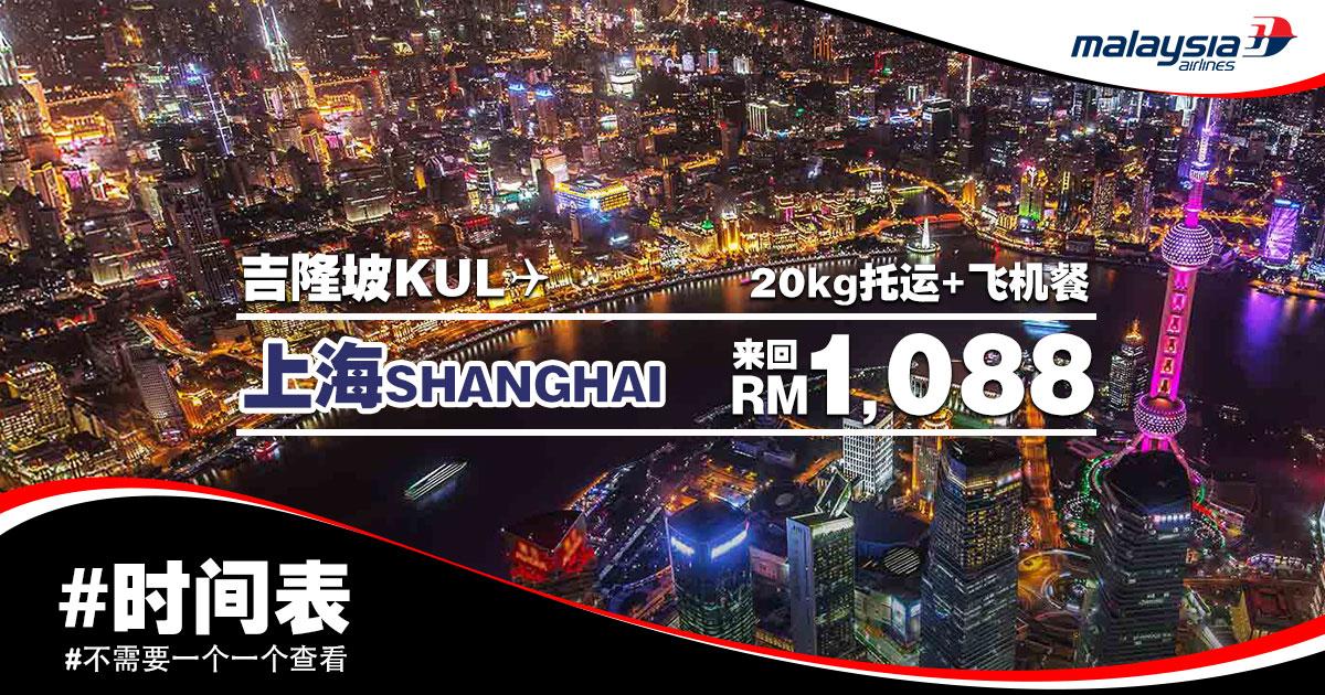 Photo of 【#时间表】吉隆坡KUL — 上海Shanghai 来回RM1,088 包括20kg托运+飞机餐![Exp: 8 May 2019]
