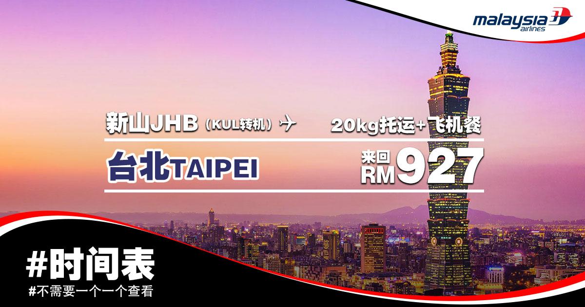 Photo of 【#时间表】新山JHB — 台北TPE 来回RM927 包括20kg托运+飞机餐![Exp: 8 May 2019]