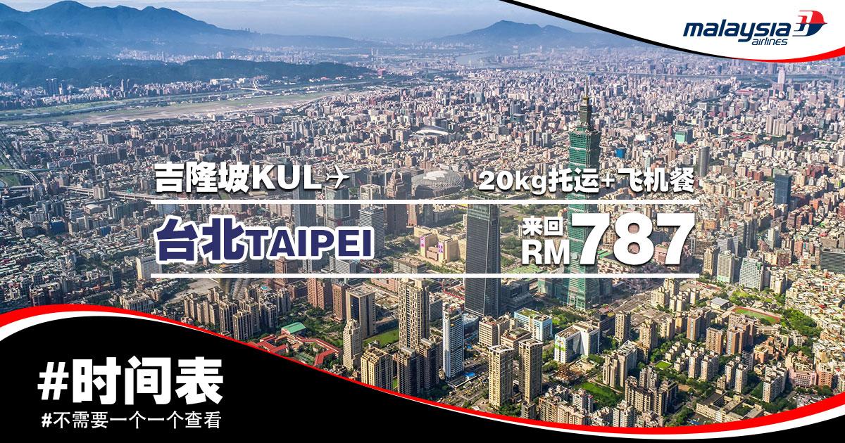 Photo of 【#时间表】吉隆坡KUL — 台北TPE 来回RM787 包括20kg托运+飞机餐![Exp: 8 May 2019]